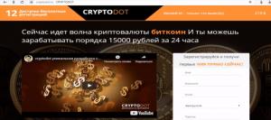 CryptoDot