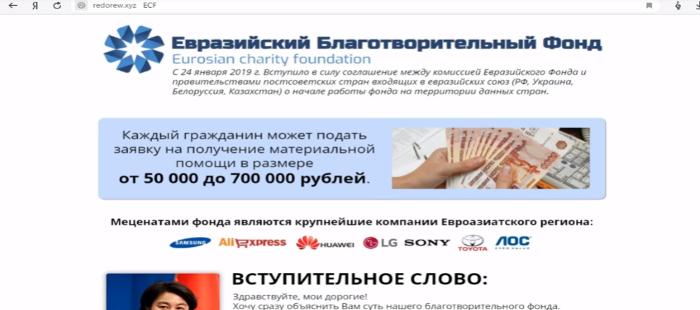 Евразийский благотворительный фонд