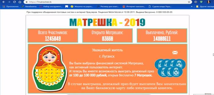Матрешка – 2019