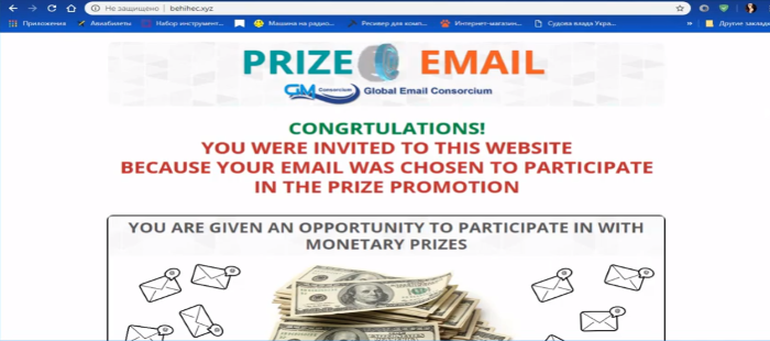 Prize Email