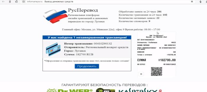 РусПеревод