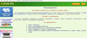 2-rub.ru