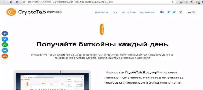 CryptoTab Браузер