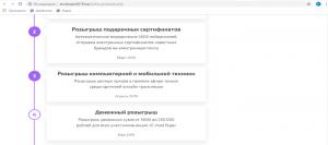 E-MAIL ГОДА