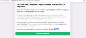 Гарант.ру