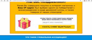 Глобальная Ассоциация интернет покупок