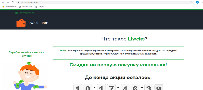 Liweks