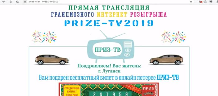 Prize-TV