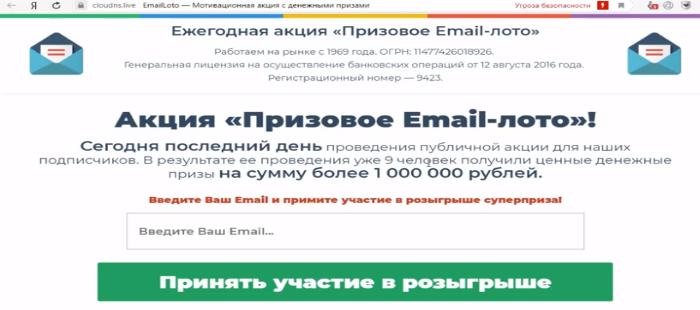 Призовое Email-лото