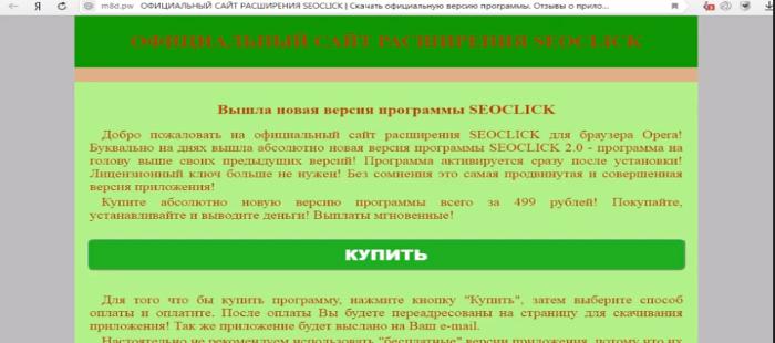 SEOCLICK 2.0