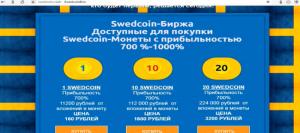 SWEDCOIN