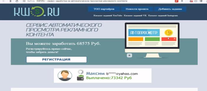 Сервис автоматического просмотра рекламного контента