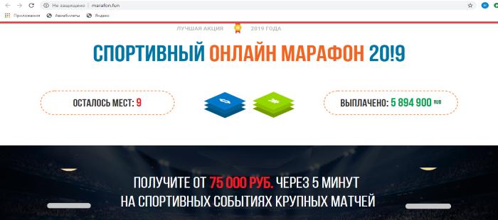 Спортивный онлайн марафон 20!9
