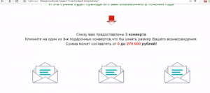 Всероссийская Акция Счастливый покупатель