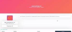 swezyshop.ru